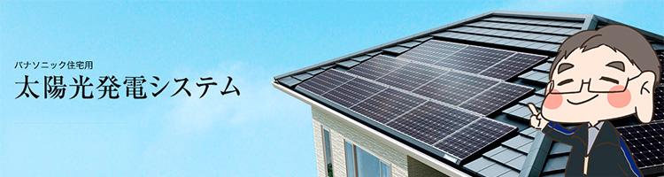 太陽の光をエネルギーに変えることで、温室効果ガスを出すことなくご家庭で電気が作れる、クリーンで便利な自家発電システムです。